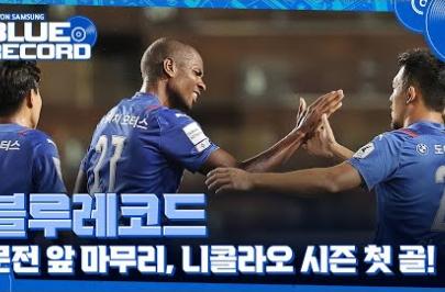 [블루레코드] 상대 문전에서 마무리, 니콜라오 시즌 첫 골 (vs 성남)