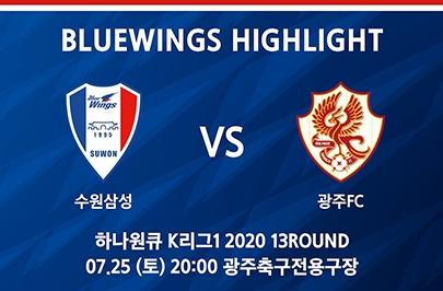 [2020.07.25] 하나원큐 K리그1 2020 13ROUND 수원 vs 광주 하이라이트