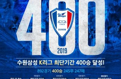 수원, K리그 최단기간 400승 달성!