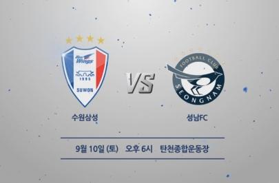 2016.09.10 K리그 클래식 29R 수원 vs 성남 하이라이트