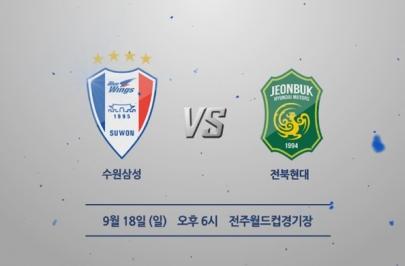 2016.09.18 K리그 클래식 30R 수원 vs 전북 하이라이트
