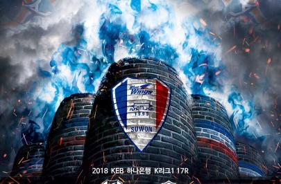 수원팬 총동원령! '봉화를 올려라'전북전(7/14), 연간회원 1+1 푸른 물결 기대