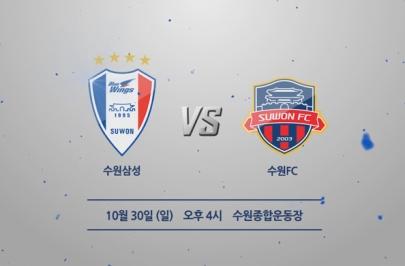 2016.10.30 K리그 클래식 36R 수원 vs 수원FC 하이라이트