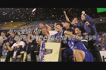 [프리뷰] ACL 승리의 기운을 K리그로!