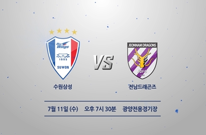 [2018.07.11] KEB하나은행 K리그1 2018 16R 수원 vs 전남