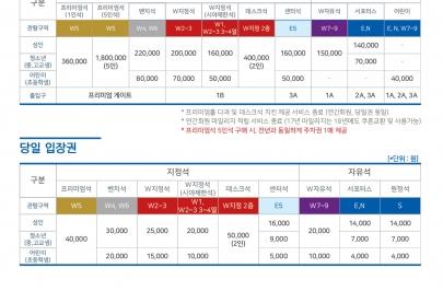 수원삼성, 13일부터 2018시즌 연간회원권 판매 개시!