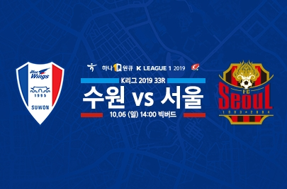 [2019.10.06] 2019 하나원큐 K리그1 33R 수원 vs 서울