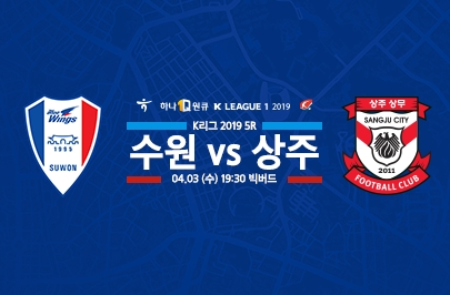 [2019.04.03] 2019 하나원큐 K리그1 5R 수원 vs 상주