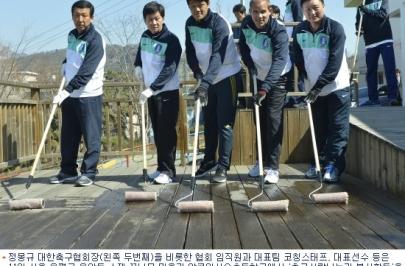 2013.03.11 축구사랑나누기 봉사활동