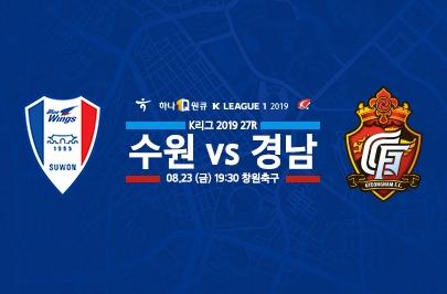 [2019.08.23] 2019 하나원큐 K리그1 27R 수원 vs 경남