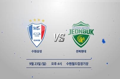 [2018.09.23] KEB하나은행 K리그1 2018 29R 수원 vs 전북