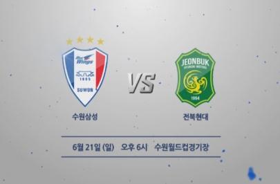 2015.06.21 K리그 클래식 17R 수원 vs 전북 하이라이트