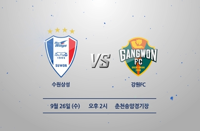 [2018.09.26] KEB하나은행 K리그1 2018 30R 수원 vs 강원