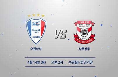 [2018.04.14] KEB하나은행 K리그1 2018 7R 수원 vs 상주