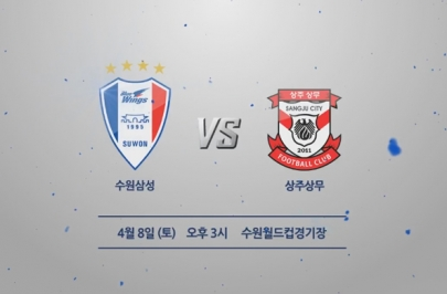 2017.04.08 K리그 클래식 5R 수원 vs 상주 하이라이트