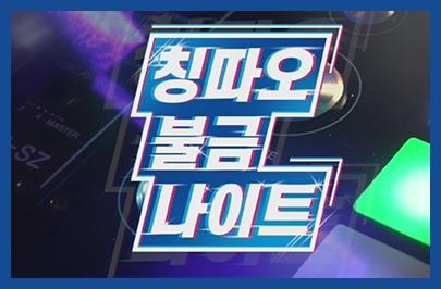 더위를 시원하게 날릴 '칭따오 불금 페스티벌'이 온다!