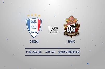 [2018.11.25] 2018 KEB하나은행 K리그1 37R 수원 vs 경남