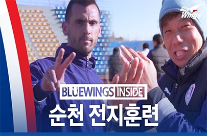 BLUEWINGS INSIDE: 순천팔마종합운동장, 2020.02.05