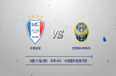 2016.06.11 K리그 클래식 13R 수원 vs 인천 하이라이트