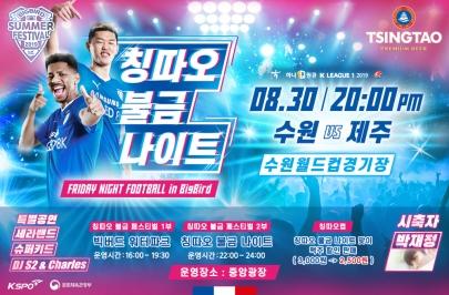 한 여름밤을 수놓을 '칭따오 불금 나이트'가 온다!