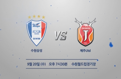 2017.09.20 K리그 클래식 30R 수원 vs 제주 하이라이트