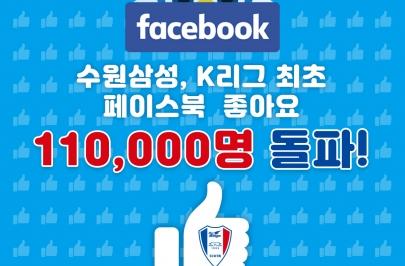 수원, K리그 최초 페이스북 '좋아요' 11만명 돌파!