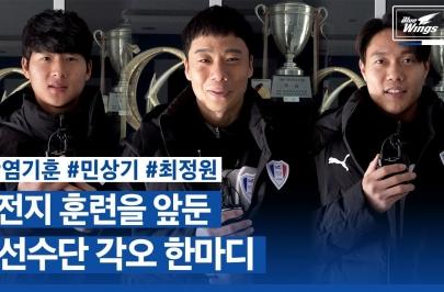2021 전지훈련에 돌입한 #수원삼성 선수단 l 뉴페이스 최정원 선수부터 매통령 민상기, 우리의 염기훈 선수가 전하는 각오