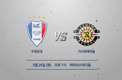 2015.05.26 AFC 챔피언스리그 16강 2차전 수원삼성 vs 가시와레이솔 하이라이트