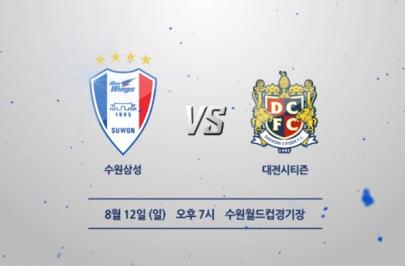 2015.07.26 K리그 클래식 24R 수원 vs 대전 하이라이트