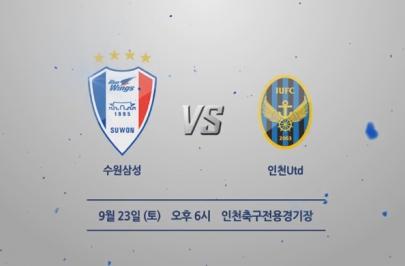 2017.09.23 K리그 클래식 31R 수원 vs 인천 하이라이트
