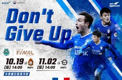 K리그1 파이널 홈 2경기, 11일(금) 오후 2시 예매 오픈!