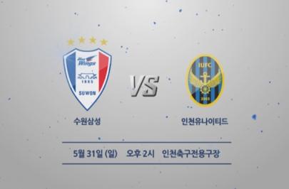 2015.05.31 K리그 클래식 12R 수원 vs 인천 하이라이트