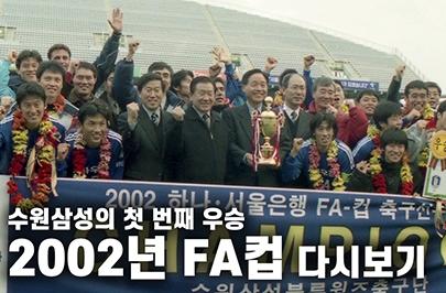 FLASHBACK 첫 FA CUP 우승! 2002년 그때 그 순간으로