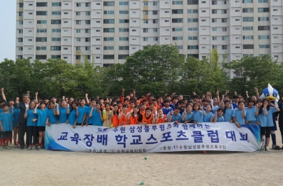 2016.06.09 2016 교육장배 학교스포츠클럽 축구대회 초등부 결승