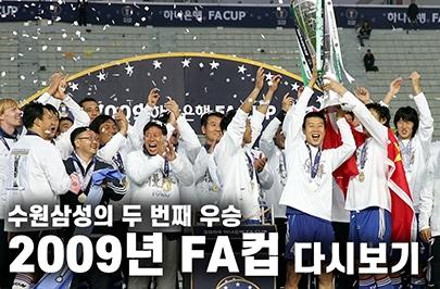 FLASHBACK '승부차기 끝 우승' 두 번째 FA CUP 우승트로피를 든 2009년으로!