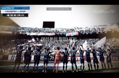 수원삼성, K리그 단일연고 최초 700만 관중 돌파