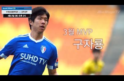 3월의 MVP #구자룡
