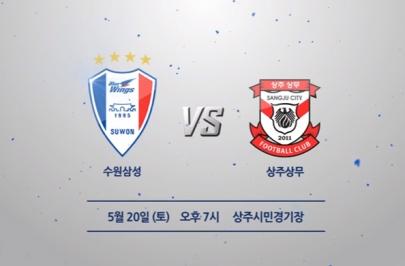 2017.05.20 K리그 클래식 12R 수원 vs 상주 하이라이트