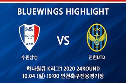 [2020.10.04] 하나원큐 K리그1 2020 24ROUND 수원 vs 인천 하이라이트