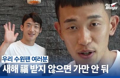 수원삼성 2020 설날 인사 영상 모음.zip (feat.카리스마 최성근...?)