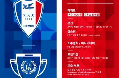수원삼성 대학생 축구대회 'SUCL 2019' 참가 모집 시작!