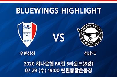[2020.07.29] 2020 하나은행 FA컵 5ROUND(8강) 수원 vs 성남 하이라이트