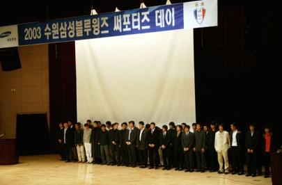 2003 서포터스 데이 성황리에 마쳐, 서포터즈 MVP에는 서정원