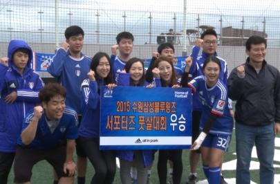 모두가 하나 되었던 수원삼성 서포터즈 풋살대회!
