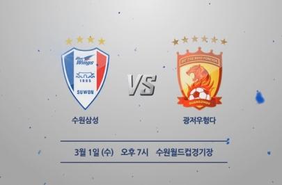 2017.03.01 AFC 챔피언스리그 조별예선 2차전 수원 vs 광저우 헝다
