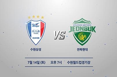 [2018.07.14] KEB하나은행 K리그1 2018 17R 수원 vs 전북