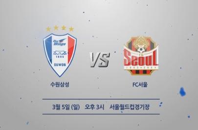 2017.03.05 K리그 클래식 1R 수원 vs 서울 하이라이트