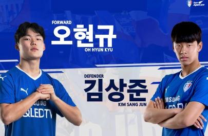 수원 매탄고 오현규-김상준과 준프로계약 체결!
