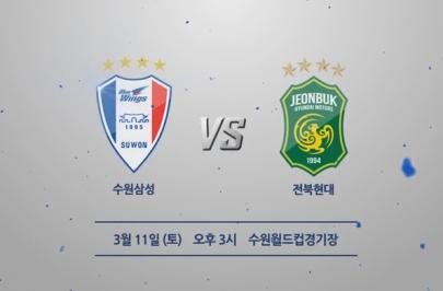 2017.03.11 K리그 클래식 2R 수원 vs 전북 하이라이트