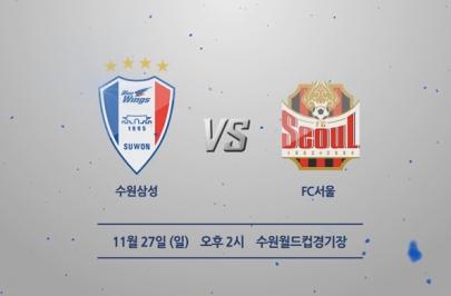 2016.11.27 FACUP 결승 1차전 수원 vs 서울 하이라이트